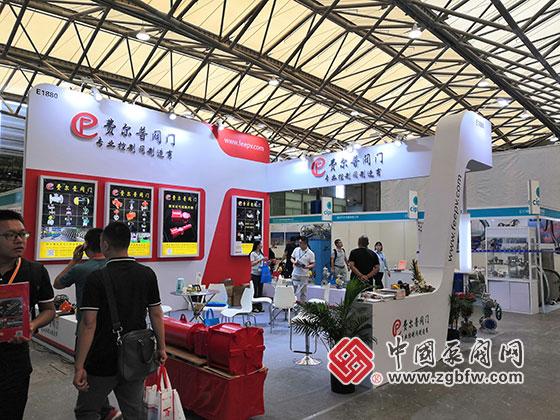费尔普阀门参加2019第十一届上海国际化工泵、阀门及管道展览会