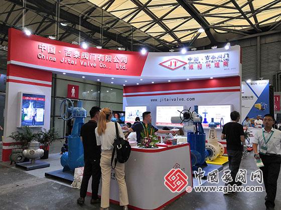 吉泰阀门参加2019第十一届上海国际化工泵、阀门及管道展览会