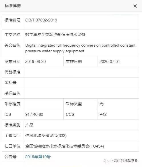 上海中韩杜科泵业主编的国家标准《数字集成全变频控制恒压供水设备》批准发布!