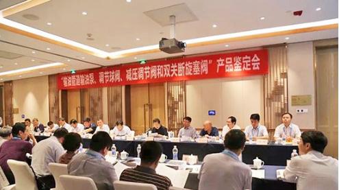 中国机械工业联合会与中国通用机械工业协会组织召开输油管道泵阀产品鉴定会