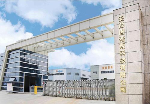 安徽国泰泵科技的发展之路:传统工业制造+智能化
