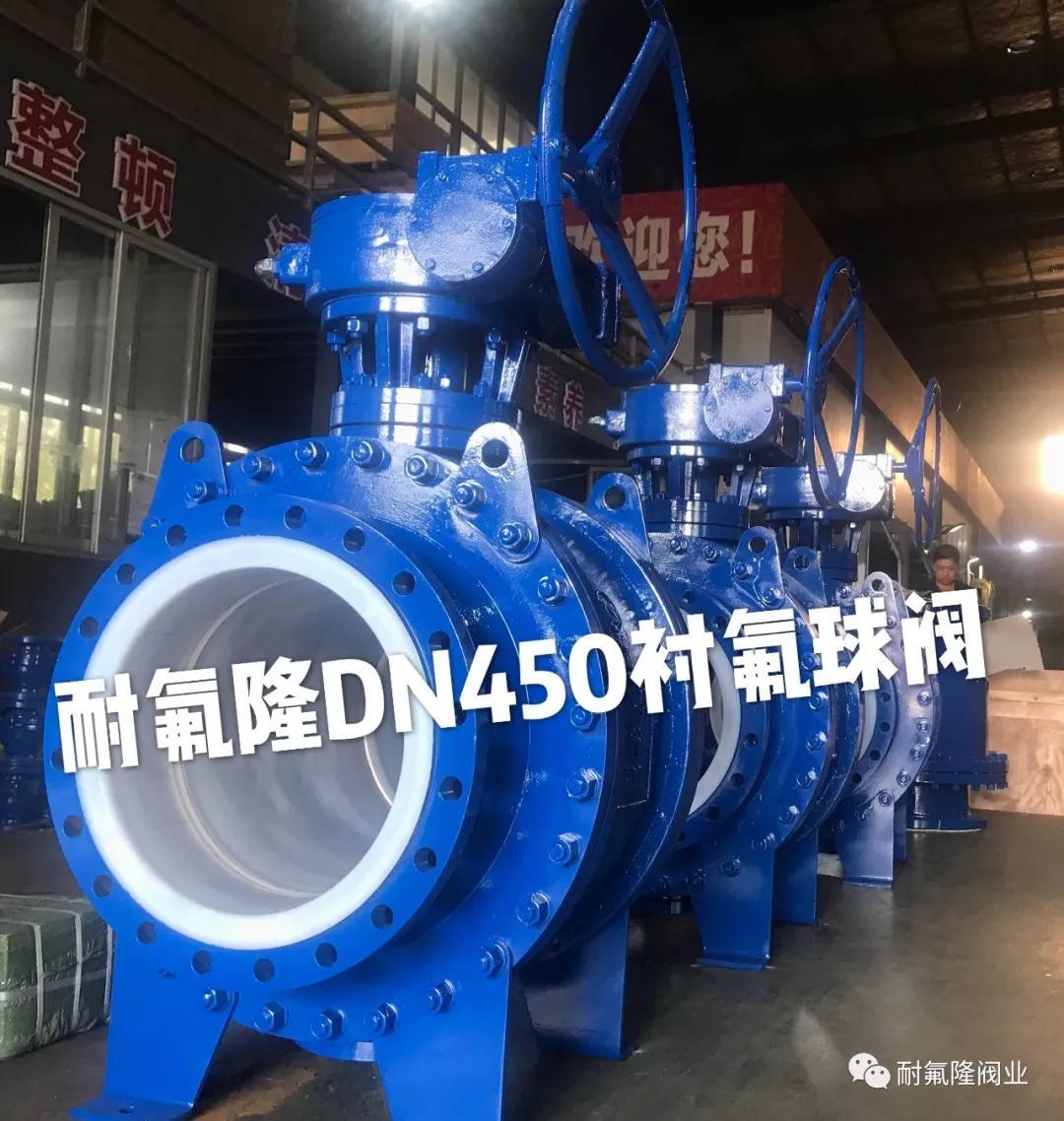耐氟隆阀业:高端大口径DN450衬氟球阀