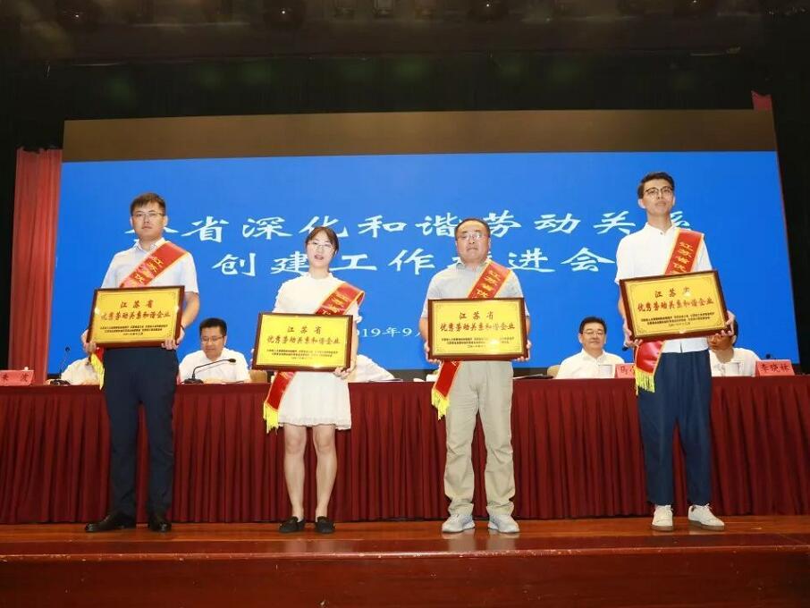 """振华泵业荣获""""江苏省优秀劳动关系和谐企业""""称号"""