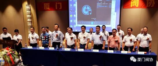 厦门阀协举行第二届会员换届大会 朱国良当选会长