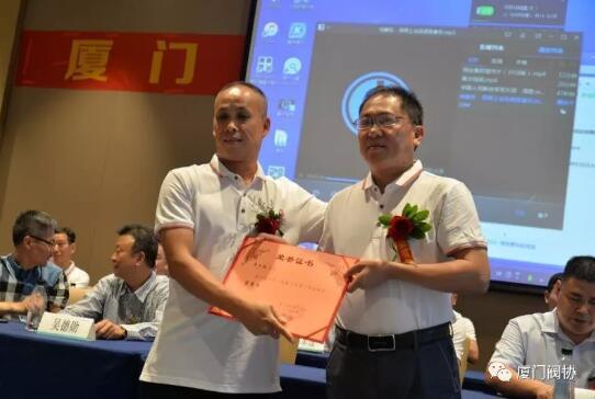 国家阀门产品质量监督检验中心(福建)领导为监事长吴文福先生颁发证书