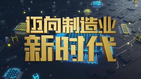 世界制造業大會央視宣傳片