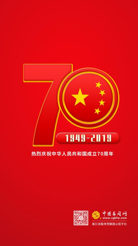 中国泵阀网2019年国庆放假通知