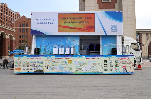 浙江省特科院开展特种设备安全进校园活动