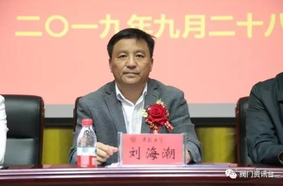 开封市政协副主席刘海潮出席开封大学阀门学院成立大会
