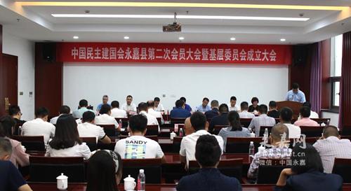 民建永嘉县支部升格基层委卢汉炎当选为主任委员