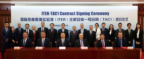 ITER主机安装工程TAC1合同在京正式签订