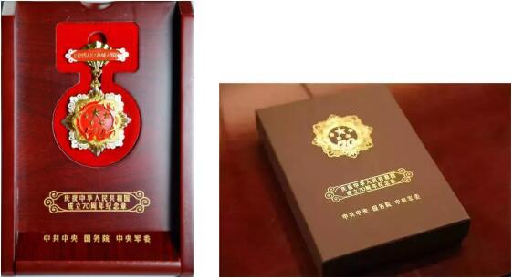 """""""庆祝中华人民共和国成立70周年""""纪念章"""