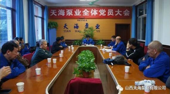 山西天海泵业召开全体党员大会选举产生新一届总支委员会