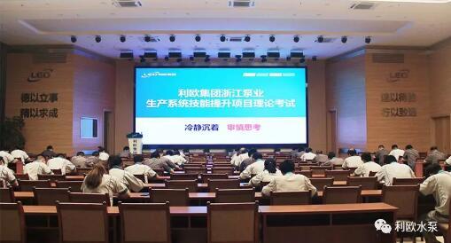 記利歐集團浙江泵業生產系統技能提升項目