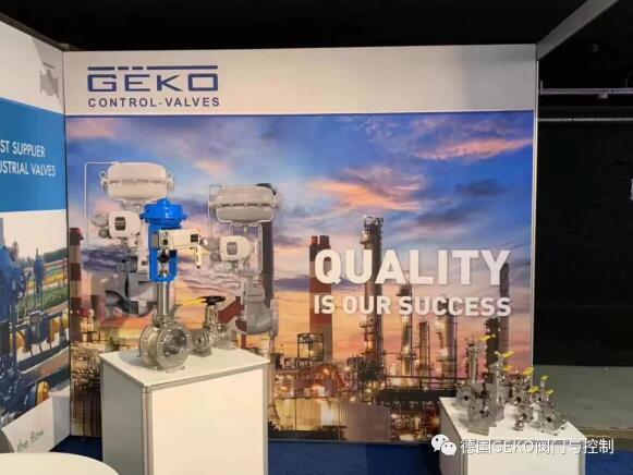 GEKO參加2019年荷蘭鹿特丹泵閥展
