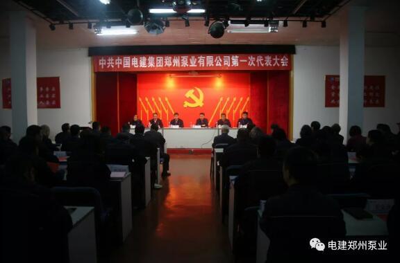 中国共产党中国电建集团郑州泵业有限公司第一次代表大会胜利召开