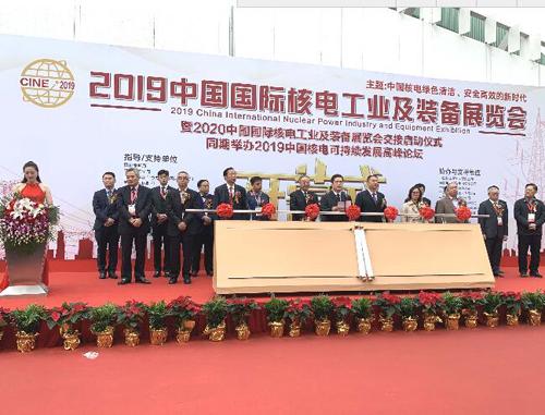 中国国际核电工业及装备展览会开幕