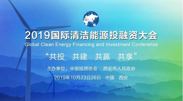 威乐WILO受邀出席2019国际清洁能源投融资大会