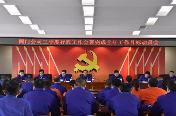 哈电阀门公司召开三季度行政工作会暨完成全年工作目标动员会