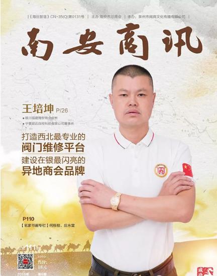 王培坤:打造西北最专业的阀门维修平台,建设在银最闪亮的异地商会品牌
