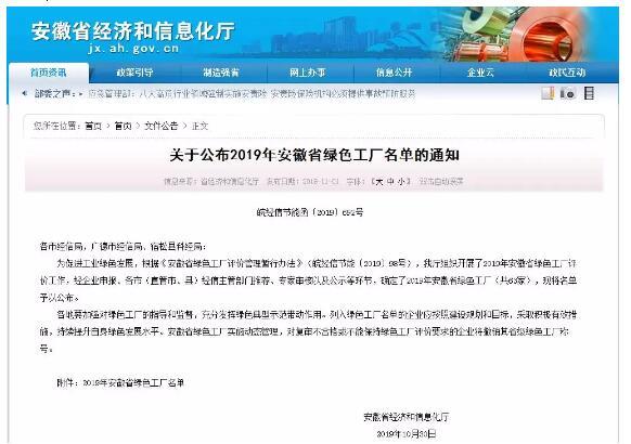 """恒大江海泵業喜獲""""2019年安徽省綠色工廠""""稱號"""