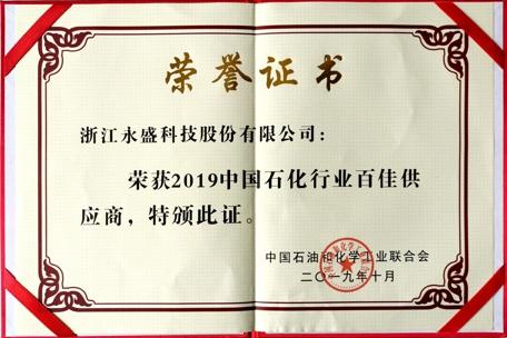 """永盛科技荣获""""2019年度中国石油和化工行业百佳供应商""""称号"""