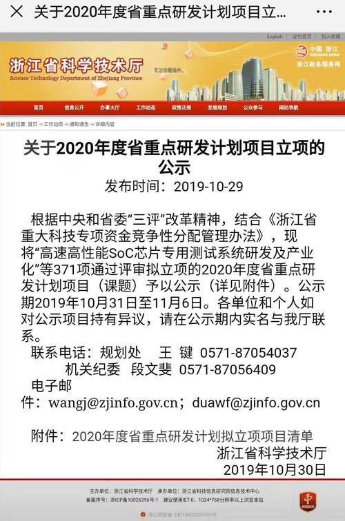 喜訊----浙江杭惠閥門能有限公司首獲浙江省重點研發計劃項目