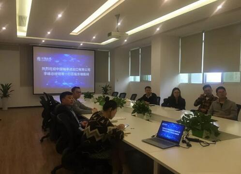 中国轴承进出口有限公司莅临东瑞能网进行考察、交流
