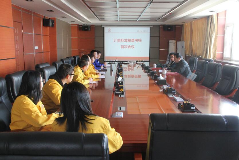 兰高阀组织开展计量标准器具核准 首次审核会议