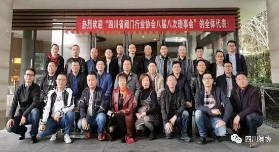 四川省阀门行业协会第八届八次理事会会议纪要