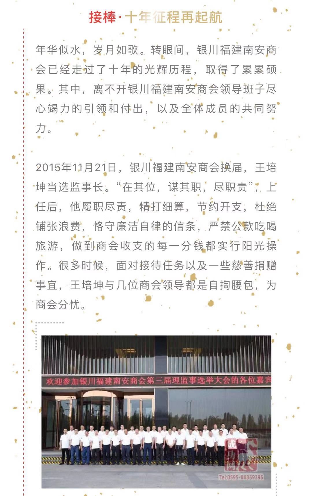 王培坤:打造西北最专业的阀门维修平台 建设在银最闪亮的异地商会品牌