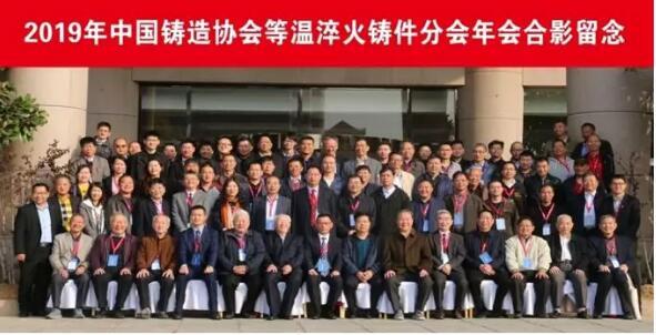 中铸协等温淬火铸件分会第二届年会在文登隆重举行
