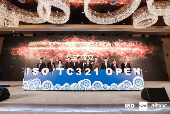 """方圆检测集团应邀出席""""ISO/TC321""""成立大会"""