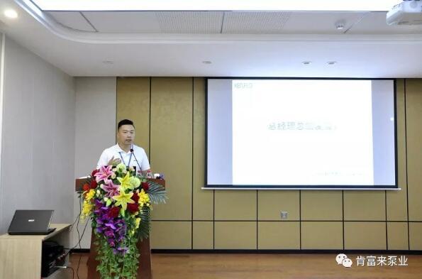 陈迪总经理总结发言