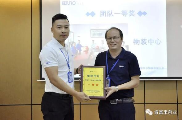 陈迪总经理为团体一等奖代表颁奖
