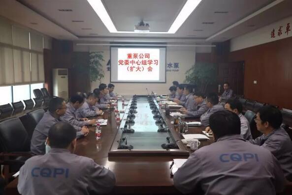 重庆水泵党委中心组学习十九届四中全会精神