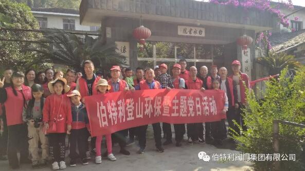 伯特利党员志愿者开展红色星期天环保活动