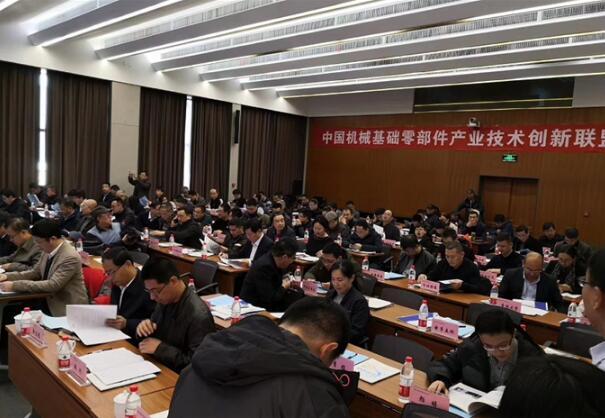 中国机械基础零部件产业技术创新联盟成立大会在京成功举办