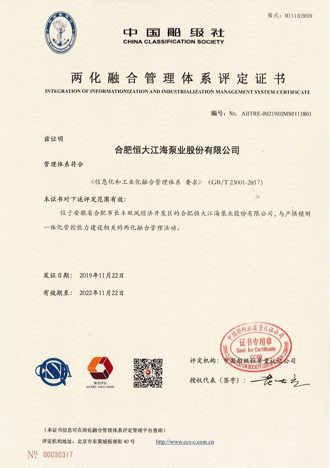 恒大江海泵业顺利获得两化融合管理体系认证