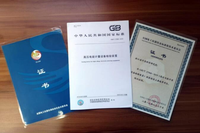 浙江省计量院为主起草国家标准 创新电能计量技术