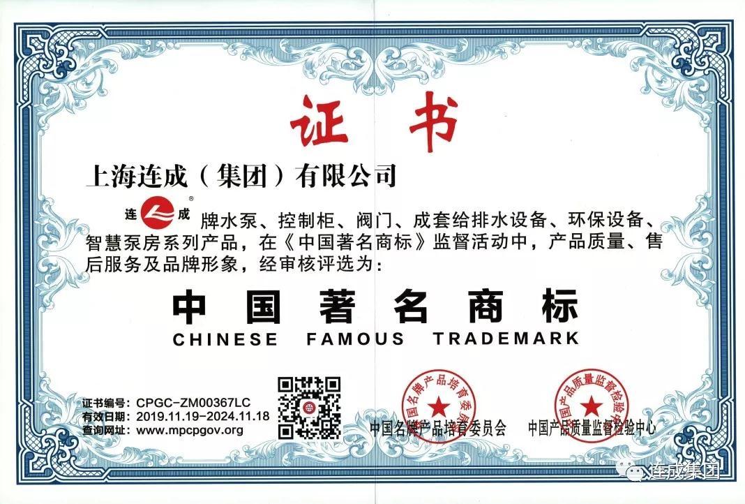 连成集团商标获得中国著名商标