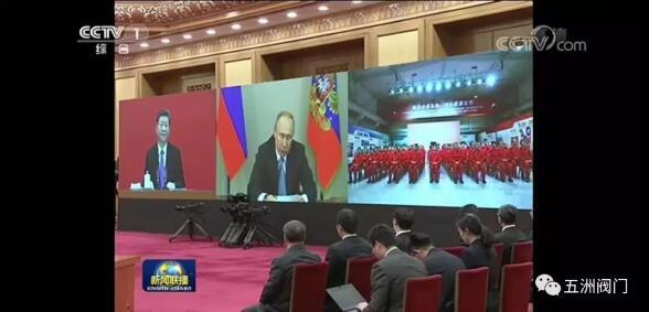 五洲阀门保障中俄东石油天然气管线顺利投产!