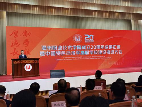 温州职业技术学院开启中国特色高水平高职学校建设