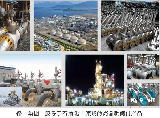 喜讯:保一集团成功入围中国石化2020年度阀门框架协议各标段