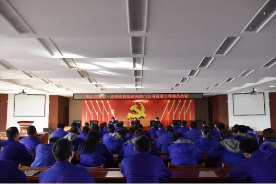 哈电集团党委第一巡视巡察组巡视阀门公司党委工作动员会议召开