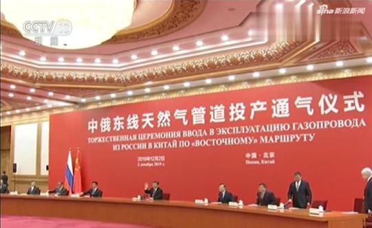 精控阀门助力中国能源大动脉——中俄东线天然气管道投产通气