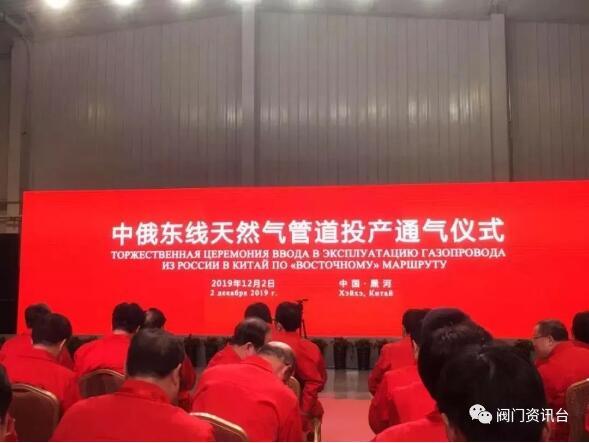 """中俄东线天然气管道投产通气仪式,""""硬核""""成高作为唯一阀门企业受邀出席!"""