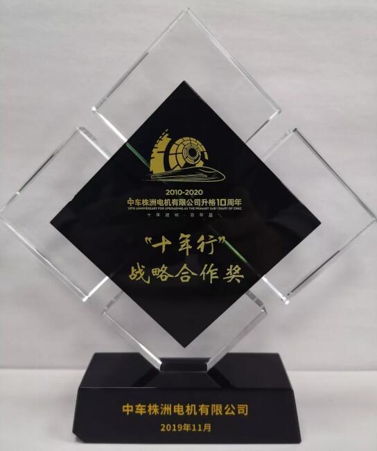 """NSK荣获中车株洲电机有限公司""""十年行战略合作奖"""""""