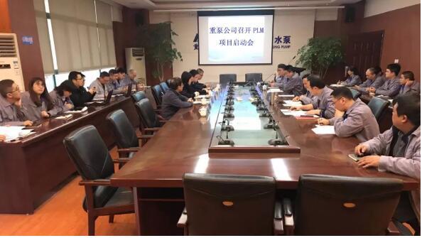 重庆水泵:召开PLM项目启动会