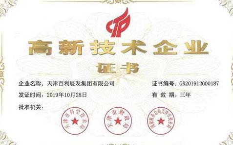 """天津百利展发集团有限公司再次被认定为""""高新技术企业"""""""